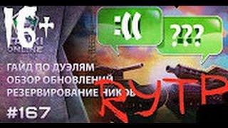 ТАНКИ ОНЛАЙН Видеоблог №167 RYTP (Прикол)
