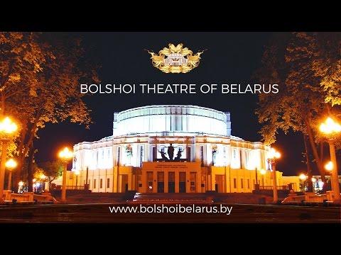 БОЛЬШОЙ ТЕАТР БЕЛАРУСИ/Bolshoi Theatre of Belarus