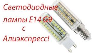 Cветодиодная лампа Е14 G9 с Алиэкспресс обзор посылки распаковка