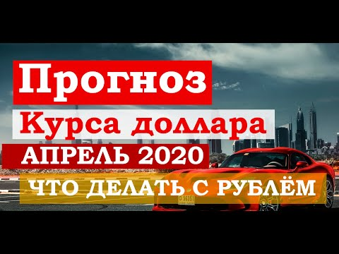 Прогноз курса рубля на апрель 2020. Курс доллара в 2020 году. Стоит ли покупать доллар или евро