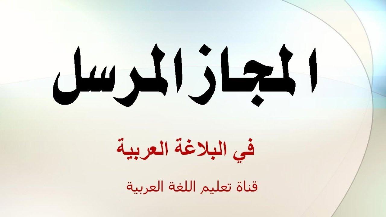 المجاز المرسل والمجاز العقلي - بلاغة - اللغة العربية - الصمدي ...