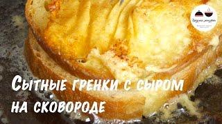 Гренки с сыром на сковороде  Сытный завтрак для всей семьи  Rarebit