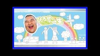 安田大サーカスhiro、小3以来の体重2桁に!「朝から体重計見ながら涙が」...