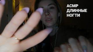 АСМР Длинные ногти постукивания и движения рук ASMR Tapping hand movements RUS