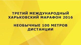 Международный Харьковский Марафон 2016. Необычные 100 метров дистанции.