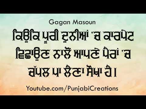 Punjabi Status About Life | New Motivational Punjabi Quotes
