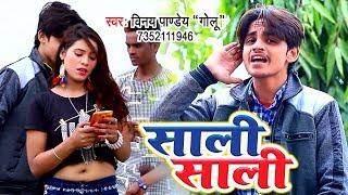 आ गया Vinay Pandey Golu का सबसे हिट गाना 2019 - Saali Saali - Bhojpuri Hit Song