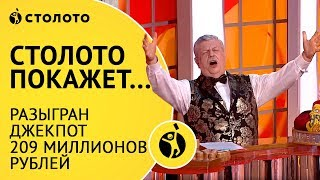 Столото представляет | Русское лото: разыгран Джекпот 209 миллионов рублей