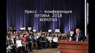 Пресс конференция Путина 2018 Коротко