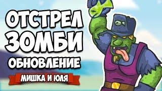 ЗОМБИ VS МИШКА И ЮЛЯ #9 - ЗАЩИТА БАЗЫ, ОБНОВЛЕНИЕ ♦ GIBZ