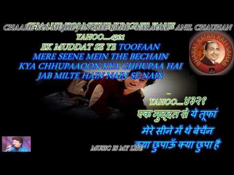 Chahe Koi Mujhe Junglee Kahe - Karaoke With Scrolling Lyrics Eng. & हिंदी