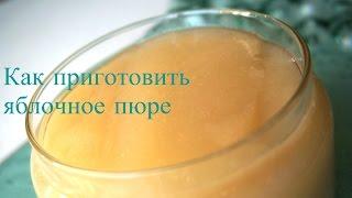 Яблочное пюре / Пюре из яблок рецепт приготовления Постные блюда (Рецепт MasterVkusa)