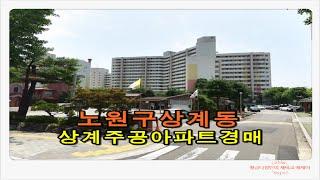 [노원아파트경매] 서울 노원구 상계동 상계주공 10단지…