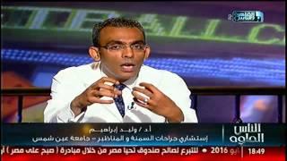 الناس الحلوة   كيفية التغلب على السمنة المفرطة بدون ألم مع د. وليد إبراهيم