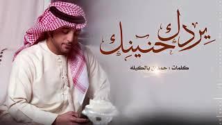 عيضه المنهالي (يردك حنينك) 2019