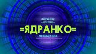 видео Значение имени
