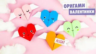 оригами сердце с крыльями из бумаги DIY  Origami heart craft tutorial