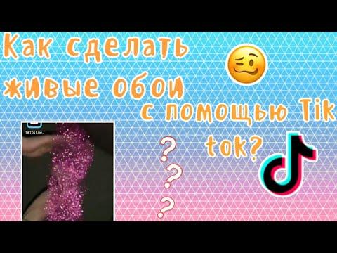 \Как сделать обои-видео с помощью Tik Tok? 😧💯💁