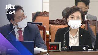 국감장서 김현미 겨냥…'테스형' 노래 튼 야당 의원 / JTBC 뉴스룸