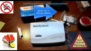 Посылка из Китая( охранная система с GSM оповещением для дачи , гаража, дома....)+ТЕСТ(, 2015-05-15T14:42:10.000Z)