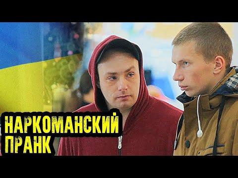 НАРКОМАН ПРАНК. ШИШКУ