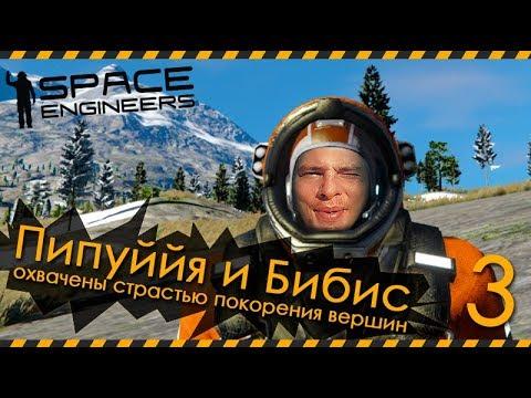 SPACE ENGINEERS - Пипуййя и Бибис хотят в космос - 3