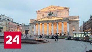 Смотреть видео Большой театр меняет схему продажи билетов - Россия 24 онлайн