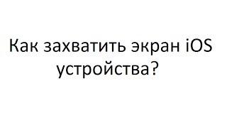 Как записывать видео с экрана iPhone или iPad? (Reflector)(Плеер.Ру - это 50.000 товаров в ассортименте. Магазин 700 м2 в центре Москвы. Работа по всей России. И конечно самы..., 2014-06-19T03:30:00.000Z)