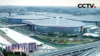 [中国新闻] 第三届进博会报名参展企业已超千家 | CCTV中文国际