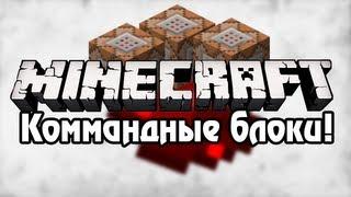 [Minecraft] Урок 105: Командный блок!(Группа ВК: http://vk.com/trane_tutorials Как и обещал!Урок посвящённый командным блокам! Ссылка на вики (Копируйте и..., 2012-12-03T08:00:50.000Z)