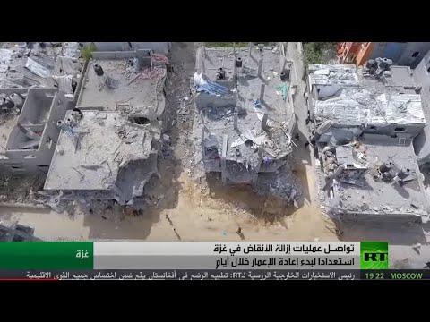 غزة.. إعادة الإعمار ستبدأ خلال أيام  - نشر قبل 45 دقيقة