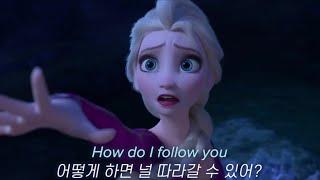 Download lagu 겨울왕국2 OST 공식뮤비❄️ Into the Unknown - Idina Menzel(이디나 멘젤), AURORA [가사/해석/발음/영상/한글/자막]