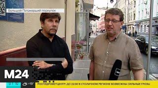 Активисты на Патриарших прудах выступили против гуляющих под окнами - Москва 24