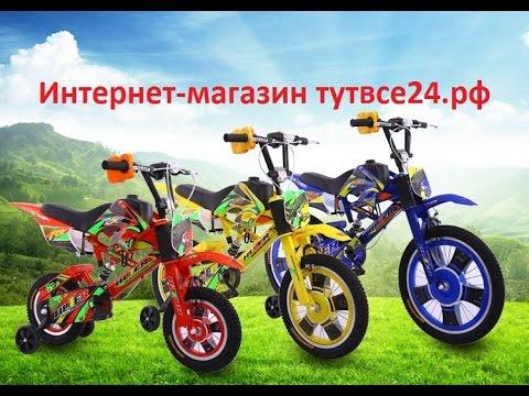 В каталоге «велосипеды» вы можете ознакомиться с ценами, отзывами покупателей, описанием, фотографиями и подробными характеристиками товаров. В интернет-магазине эльдорадо можно купить велосипед с доставкой по всей россии.