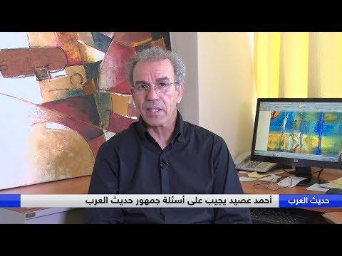 أحمد عصيد يجيب على أسئلة جمهور حديث العرب  - نشر قبل 2 ساعة