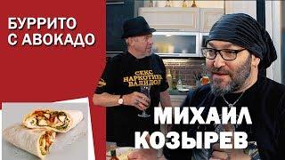 СМАК. В гостях Михаил Козырев. Готовим буррито