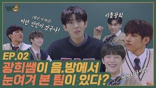 [DONGKIZ(동키즈)] 광희쌤에게 배우는 예능춤! …