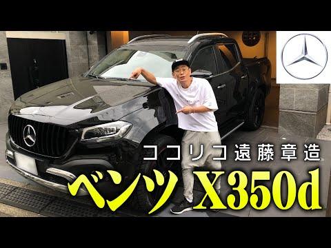 【遠藤の車】日本でなかなか買えない高級車ベンツX350d