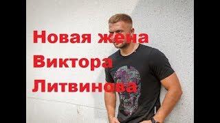 Новая жена Виктора Литвинова. ДОМ-2 новости