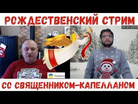 Рождественский стрим с украинским священником-капелланом