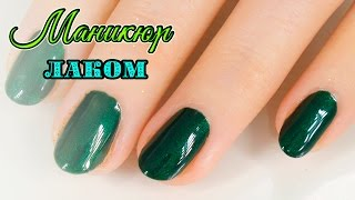 МАНИКЮР лаком LOREAL Color Riche. Шикарный тёмно-зелёный.