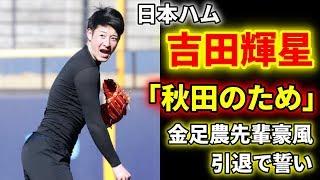 日本ハムのドラフト1位吉田輝星投手(18=金足農)が22日、同郷の大相撲...
