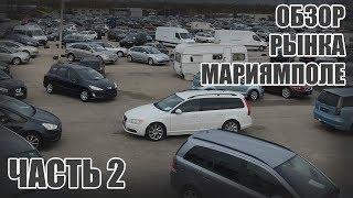 Цены на Авто в ЛИТВЕ, г. Мариямполе (Ноябрь 2018) Часть 2
