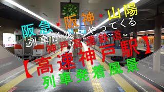 阪急・阪神・山陽 列車が次々やってくる【 (神戸高速鉄道)高速神戸駅】列車発着風景