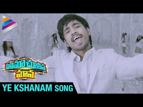 Cinema Chupistha Mava | Ye Kshanam Song Trailer | Raj Tarun | Avika Gor | Telugu Filmnagar