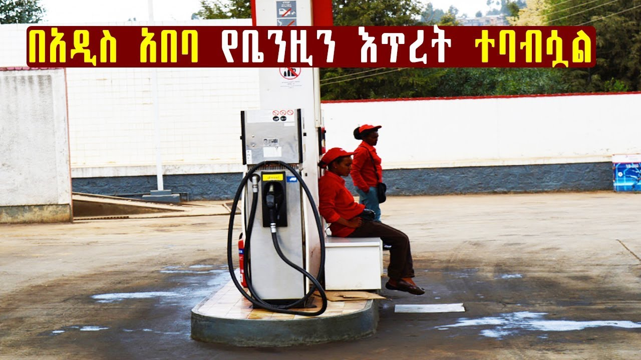 The shortage of benzene in Addis Ababa