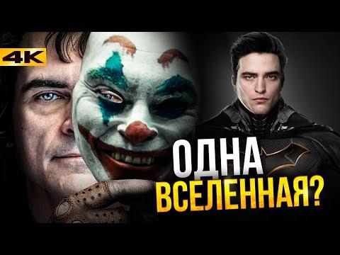 Новый Бэтмен - сюжет и тайны DC. Трилогия с Робертом Паттинсоном и кроссовер с Джокером!