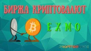 Обзор на биржу криптовалют Exmo | Покупка, обмен и вывод биткоина(, 2016-07-22T19:50:58.000Z)