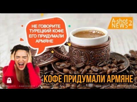 Велосипед придумали... может кофе ? Армяне пытаются внедрить понятие