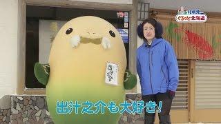 札幌市は北海道を元気にするため「道内連携」の取り組みを進めています...